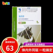 HISUN 海正动保 海乐妙体内外驱虫 猫用单粒拆售2.1-8kg 97元