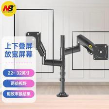 NORTH BAYOU NB H180黑色 显示器支架 双屏拼接电脑支架 免打孔双屏显示器支架臂