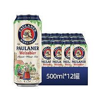 PAULANER 保拉纳 小麦啤酒组合装 500ml*12罐 ¥74.1