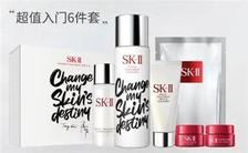 SK-II 入门六步装限量版 护肤品套装 690元包邮