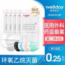 WELLDAY 维德 一次性医用外科口罩 灭菌型 50只装 白色 7.5元(需买2件,共15元