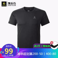 凯乐石(KAILAS) KG2017507 速干T恤+科技棉T恤 +袖套 79元(需买2件,共158元)