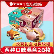好丽友(Orion) 巧克力派整箱装28枚超级大礼包  券后29.9元