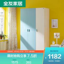 28日0点:全友(QuanU) 121311三门衣柜 1182元(包邮)