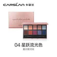 CARSLAN 卡姿兰 Carslan)柔幻星纱十色眼影盘 12g #04 星跃流光(粉质细腻 不易脱
