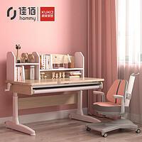 hommy 佳佰 顾家家居 阳光-1.2m桌椅套装 梦幻粉 ¥2099