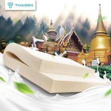 THAISEN 泰国原产进口天然乳胶床垫 榻榻米床褥子 94%乳胶含量 180*200*7.5cm  券