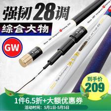 guangwei GW光威 44936674940 钓鱼竿 185.77元(需买3件,共557.3元,需用券)
