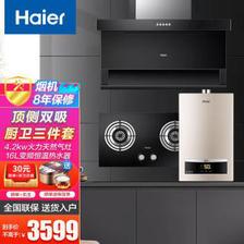 海尔(Haier) 抽油烟机灶具套装家用大吸力/自动清洗顶侧双吸7字型烟灶套