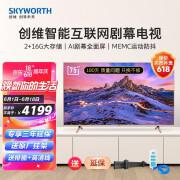 SKYWORTH创维75A7 75英寸4K超高清液晶电视机 到手3999元包邮