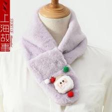 shanghai story 上海故事 儿童仿獭兔毛围巾 淡紫 70cm*10cm 14.5元(需买2件,共29