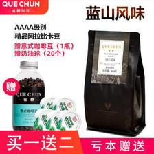 QUECHUN 雀醇 咖啡豆蓝山风味精品咖啡454g+意式咖啡豆125g+维记奶油球20粒 37.5