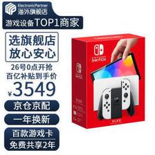 任天堂(Nintendo) 海外版 Switch OLED款 高续航游戏机 黑白  券后3549元