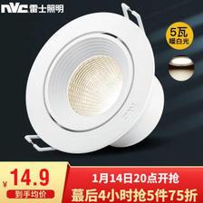 雷士(NVC) LED射灯 筒灯天花灯 全塑漆白款5瓦暖白光4000K 开孔8.5-9.5厘米 E-NL