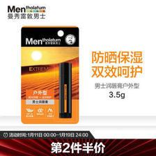 曼秀雷敦(Mentholatum) 男士唇膏天然型 3.5g 星球大战特别版 *6件 110.46元(合