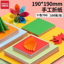 TANGO 天章 办公(TANGO)趣味手工折纸190mm 4.45元(需买5件,共22.25元)