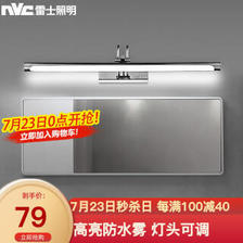 NVC Lighting 雷士照明 NVC雷士照明 LED角度可调镜前灯 7W 正白光 79元(包邮)