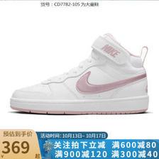 耐克(NIKE) COURT BOROUGH CD7782 大童休闲运动鞋 369元