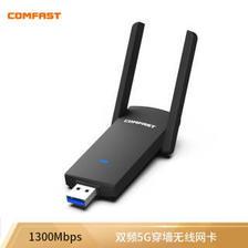 COMFAST CF-924AC双频千兆USB无线网卡1300M台式机笔记本电脑WIFI接收发射器  券后3
