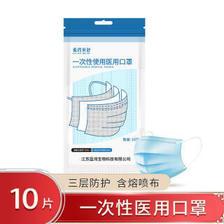 蓝湾贝舒 一次性使用医用口罩 10片 蓝色 4.8元