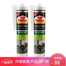 百得(Pattex) 收边胶中性硅胶玻璃胶封边环保配方水性无味 PGF-I 两只装(