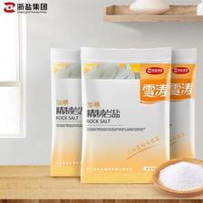 雪涛 精制岩盐 350g*6袋 家用小包装食用盐  券后6.9元