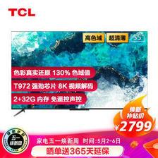 TCL 55T7D 液晶电视 55英寸  券后2469元