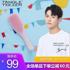 Tangle Teezer TT梳 灵巧美发梳 99元