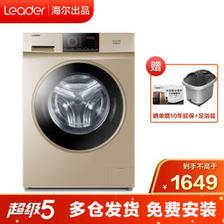 统帅(Leader)海尔出品10kg全自动滚筒洗衣机家用大容量 变频节能静音高温烫洗