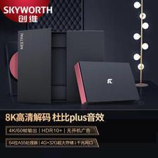 SKYWORTH 创维 小湃盒子P3Pro 8K高清电视网络机顶盒 4+32G存储 千兆网口 双频3天