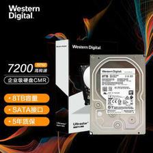 1699元 Western Digital 西部数据 HC320 7200RPM 256MB 机械硬盘 8TB