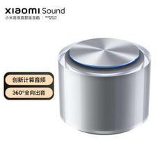 小米(MI) Xiaomi Sound 高保真智能音箱 银色星光款 499元