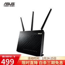 499元 华硕(ASUS) RT-AC68U 1900M WiFi 5 家用路由器 黑色