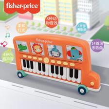 费雪(Fisher-Price) 儿童巴士电子琴 59.9元(包邮、需用券)