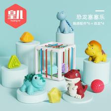 皇儿 婴儿玩具宝宝早教0-1-2-3岁幼儿童男孩女孩3-6个彩虹塞塞乐+搪胶恐龙4只