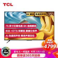 TCL 75V6 4K液晶电视 75英寸  券后3999元