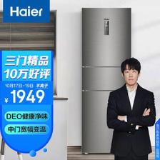 PLUS会员:海尔(Haier) BCD-218WDPD 多门冰箱 218升  券后1799元包邮