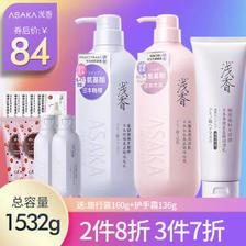 浅香(ASAKA)日本晚樱氨基酸洗发水488g+沐浴露488g+顺滑膏260g 54元(包邮)