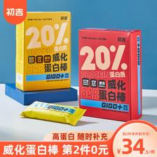CHUJI 初吉 健身能量棒 456g 24.5元(需买2件,共49元)