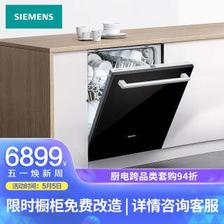 西门子(SIEMENS) SJ636X04JC 13套 嵌入式洗碗机  券后5754.05元