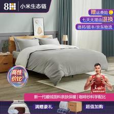 8H JK Clean咖啡纱暖绒四件套 梦幻粉 1.8m床 199元