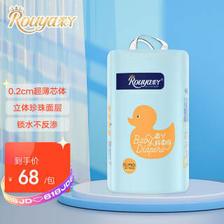 rouya 柔丫 芯太软拉拉裤XXL50片(15KG及以上)加加大码纸尿裤尿不湿超薄芯体环
