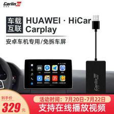 Carlinkit 车连易 HiCar+Carplay 改装安卓屏无线 华为适用  券后289元