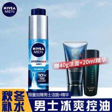 妮维雅(NIVEA) 男士护肤品 保湿控油抗痘滋润肌肤改善干燥擦脸油面部精华