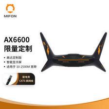 1699元 MIFON X1 高达联名版 三频6600M 千兆Mesh家用无线路由器 WiFi 6 单个装