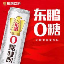 东鹏 饮料新品 东鹏0糖无糖型能量饮料335ml*6罐整箱 0糖0脂无负担 18.22元(需