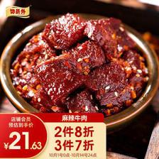 馋员外牛肉干 休闲零食肉干肉脯 川味蜀香特产小吃麻辣味100g 32.9元