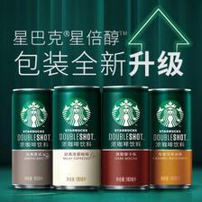 星巴克(STARBUCKS) Starbucks)咖啡拿铁饮料罐装8瓶  券后58元