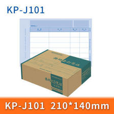 SIMAA 西玛表单 西玛(SIMAA)KP-J101 KD金额记账凭证纸 210 62.5元(需买5件,共31