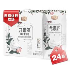 JUNLEBAO 君乐宝 开啡尔 常温风味酸牛奶 原味酸奶 200g*24盒 *2件 97.35元(合48.67